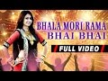 Bhala Mori Rama Bhai Bhai - FULL VIDEO | Kinjal Dave | Gujarati DJ Song 2016 | ROCK REMIX | 1080p