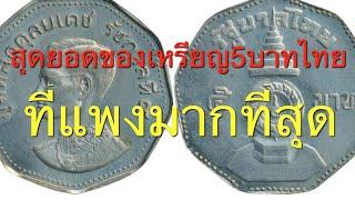 getlinkyoutube.com-สุดยอดเหรียญกษาปณ์5บาทเมืองไทย...ที่แพงโคตร