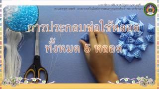getlinkyoutube.com-สื่อการเรียนการสอน เรื่องการทำโมบายจากหลอด