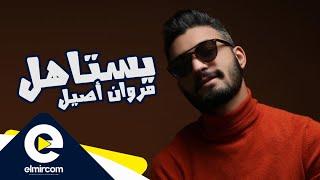 getlinkyoutube.com-Marouane Assil  - Yestahel | مروان أصيل - يستاهل