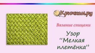 "getlinkyoutube.com-Узор ""Мелкая плетенка"" спицами (Knitting. Pattern ""Small braid"")"
