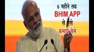 PM ने बताई 'भीम' की खासियत, student और व्यापारियों के लिए है कुछ ख़ास