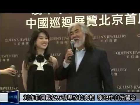 [19/04/13] Queen's Jewellery Exhibition