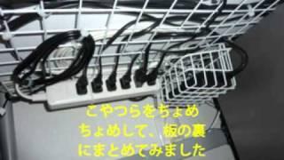 getlinkyoutube.com-【100円】大創産業の力を借りて、パソコン裏の配線をきれいにしてみた!