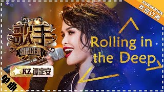 KZ谭定安 《Rolling in the Deep》-《歌手2018》第5期 单曲纯享版 The Singer 【歌手官方频道】