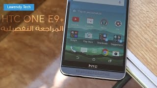 getlinkyoutube.com-مراجعة اتش تي سي ون اي  ٩+ | HTC One E9+ review