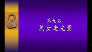 """getlinkyoutube.com-網路""""情色""""點閱前九名!!!!!.....(精彩午夜場ㄛ!)"""