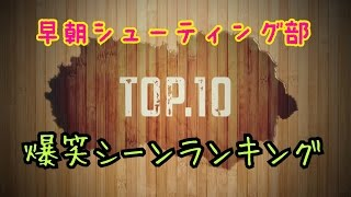 getlinkyoutube.com-早朝シューティング部 爆笑シーンランキングTOP 10