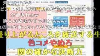 getlinkyoutube.com-「関慎吾」 関慎吾、3日で-70万損 20150619