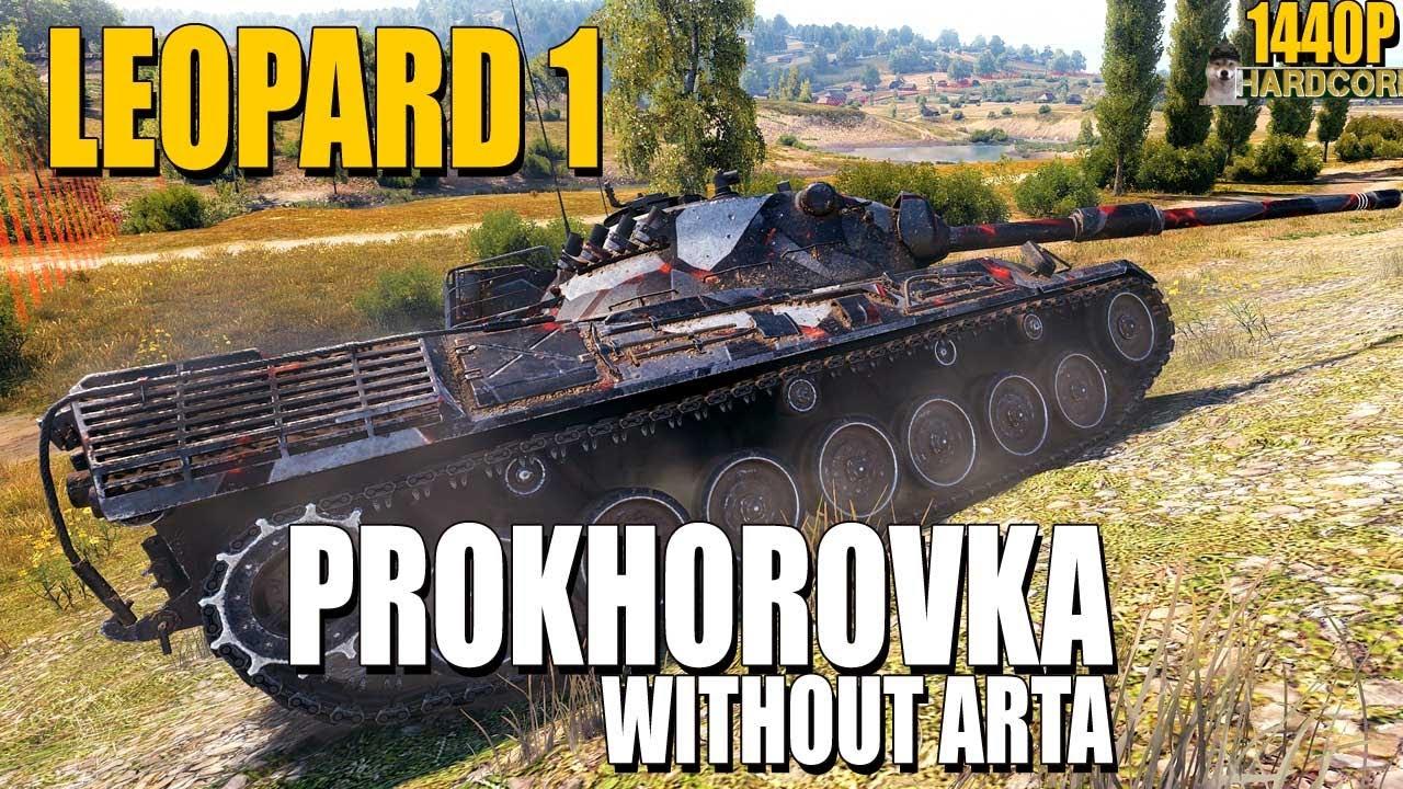 Leopard 1 on Prokhorovka without ARTA - World of Tanks