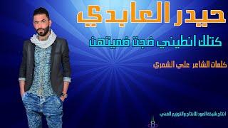 """getlinkyoutube.com-حيدر العابدي """" كتلك انطيني ضجت ضميتهن """" - Haider Al Abedi"""