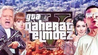 getlinkyoutube.com-GTA Qaherat Elmoez - Teaser | 2016 | جاتا قاهرة المعز