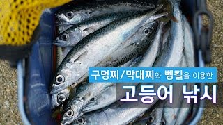 getlinkyoutube.com-구멍찌/막대찌와 벵킬을 이용한 고등어낚시 [피쉬앤피플]
