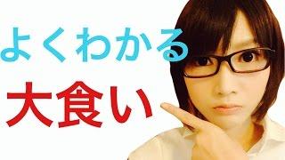 getlinkyoutube.com-【大食い】みんなの疑問に答えるよ!【木下ゆうか】Yuka's Questions Answered
