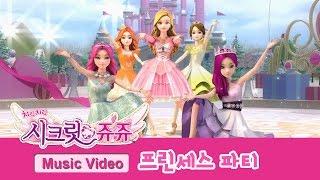 getlinkyoutube.com-시크릿 쥬쥬 뮤직비디오 '프린세스 파티' [SECRET JOUJU PRINCESS PARTY MV]