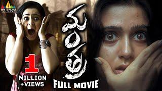 Mantra | Telugu Latest Full Movies | Charmi Kaur, Sivaji, Kausha | Sri Balaji Video