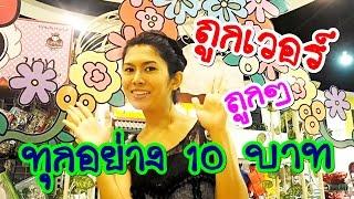 getlinkyoutube.com-พาไปช้อปปิ้ง ร้านทุกอย่าง 10 บาท ถูกสุดๆไปเลยจร้า ร้าน  Strawberry Club  ► อีฟ ►  Eve My Tube