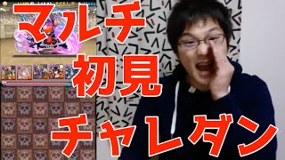 getlinkyoutube.com-実況【パズドラ】チャレンジダンジョン【マルチプレイ】