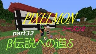 【マインクラフト】 ポケモンmod  pixelmon 伝説への道part32