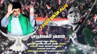 جعفر المطيري -وينة ماهد الهدد 2017اقوى قصيده جديده على تهديد السيد مقتدى الصدر بالقتل