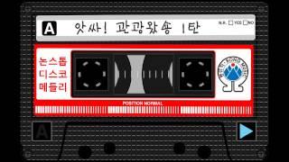 getlinkyoutube.com-앗싸관광왔숑 1탄 논스톱48분