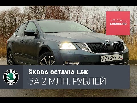 Skoda Octavia L&K тест-драйв, за что 2.3 млн?
