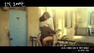 getlinkyoutube.com-201111017-《只有你》OST-Flowers_Blood(Alex-Horan).mp4