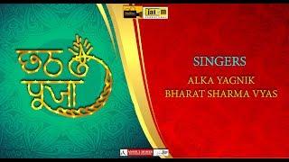 Chhath Puja Song 2017 - Vol. 02 | Kabahu Naa Chhooti Chhath - कबहू ना छूटी छठ | JaiOM & NeoBihar