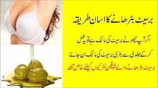 Zaitoon Oil Ka Massage Se Breast Size Ko Barhane Ka Tarika.
