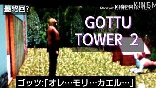 getlinkyoutube.com-#5(最終回?)「クロックタワー2 実況」森の妖精 ゴッツ