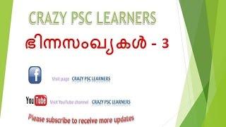 KERALA PSC LDC MATHS CLASS (Fractional Numbers) PART 3