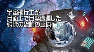 getlinkyoutube.com-宇宙飛行士が月面上で目撃遭遇した戦慄の恐怖の正体! UFO Alien Apollo surface of the moon