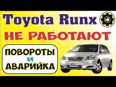 Не работают Поворотники и Аварийка. Toyota Corolla. (AvtoservisNikitin)