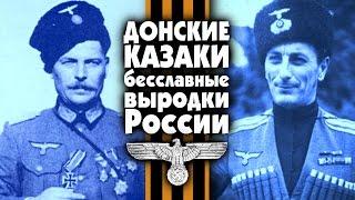 getlinkyoutube.com-ДОНСКИЕ КАЗАКИ: БЕССЛАВНЫЕ ВЫРОДКИ РОССИИ! (от полицаев ГИТЛЕРА - до холуёв ПУТИНА)