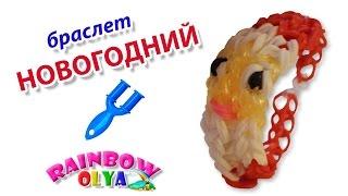 getlinkyoutube.com-браслет из резинок НОВОГОДНИЙ на рогатке без станка | Bracelet Rainbow Loom Bands