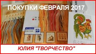 getlinkyoutube.com-ВЫШИВКА/Покупки/Февраль 2017