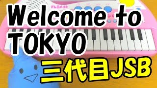 getlinkyoutube.com-1本指ピアノ【Welcome to TOKYO】三代目 J Soul Brothers from EXILE TRIBE 簡単ドレミ楽譜 初心者向け