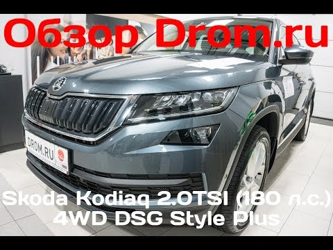 Skoda Kodiaq 2017 2.0 TSI (180 л.с.) 4WD DSG Style Plus - видеообзор