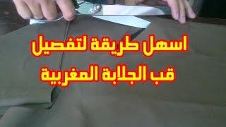 getlinkyoutube.com-اسهل طريقة لتفصيل قب الجلابة المغربية (لن تواجه اي مشاكل بعد مشاهدة الفيديو)