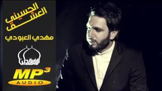 getlinkyoutube.com-مهدي العبودي العشق الحسيني