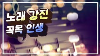 getlinkyoutube.com-곡목 : 인생 / 노래 : 강진