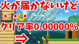getlinkyoutube.com-【マリオメーカー 実況】あることをすると亀に火が当たります・・・