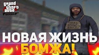 getlinkyoutube.com-НОВАЯ ЖИЗНЬ БОМЖА! (CRMP | GTA-RP)