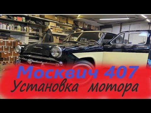 Москвич 407 (часть 7) переборка мотора