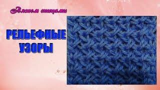 getlinkyoutube.com-Рельефный узор для вязания спицами. Вяжем простой рельефный узор