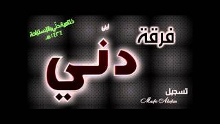getlinkyoutube.com-سامري ختامية دني 1434هـ - 2