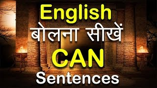 English सीखें । Daily English Speaking Practice through Hindi by TsMadaan | Learn English in Hindi