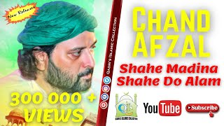 Shahe Madina Shahe Do Alam // Rahat Fateh Ali Khan // 2017 New Single