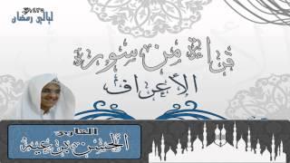 getlinkyoutube.com-القارئ الحسن بن عبدالله برعية من سورة الأعراف ليالي رمضان 1435هـ