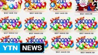 getlinkyoutube.com-BJ에게 억대 '별 풍선' 선물...알고보니 회삿돈 / YTN